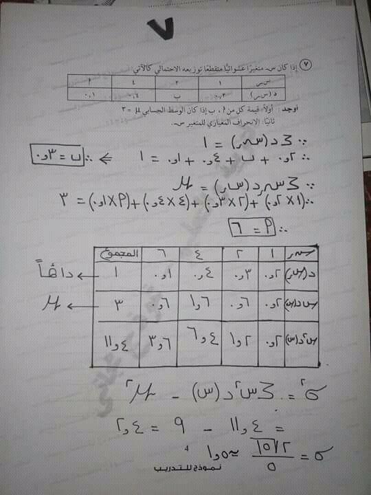 النموذج الأول في الاحصاء للثالث الثانوي بالاجابات 4
