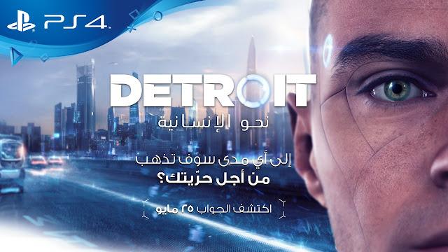 رسميا تحديد موعد إصدار لعبة Detroit: نحْوَ الإنسانية على جهاز PS4