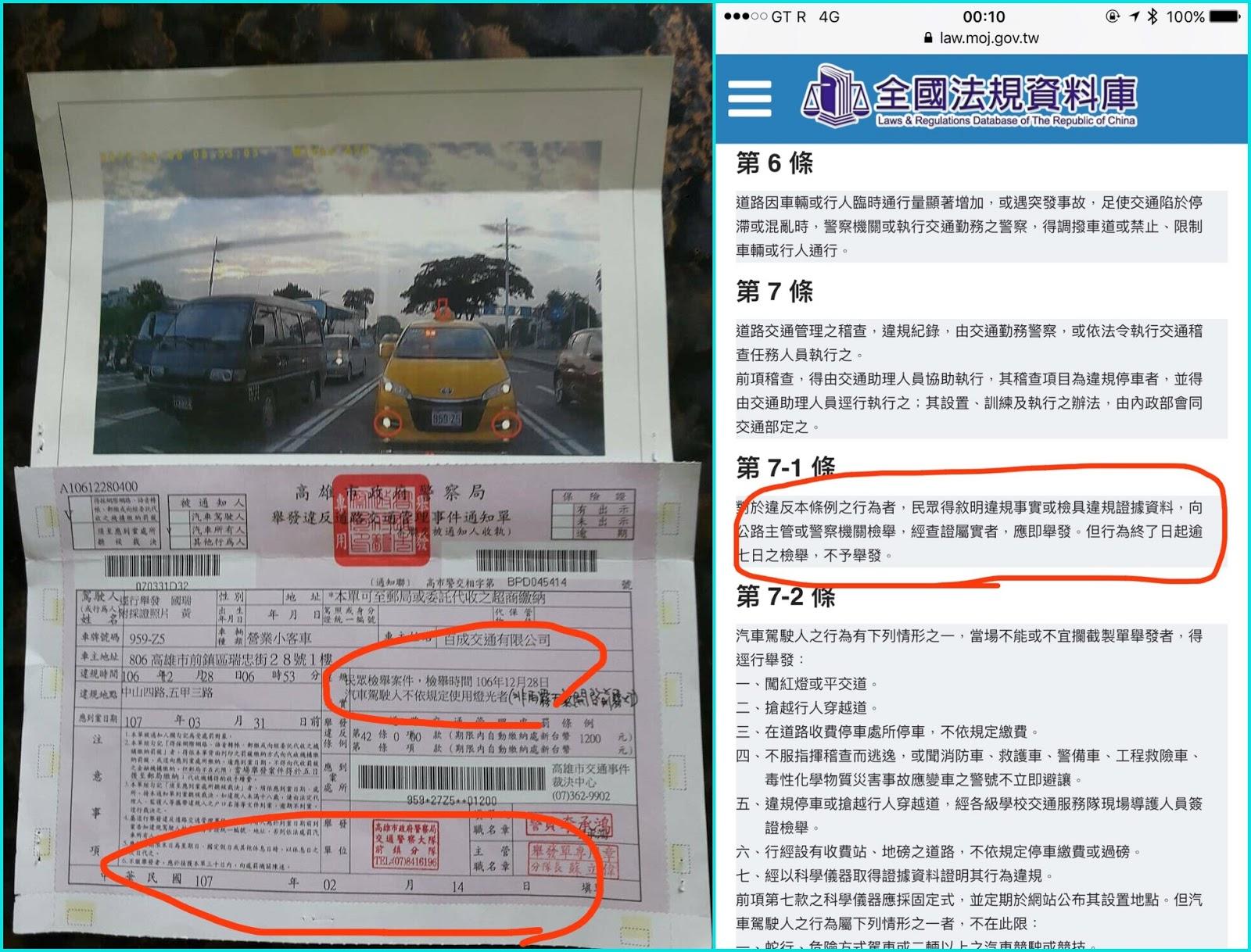 【假LINE】罰單注意檢舉跟開單日期?超過七日的申訴罰單謠言 ~ MyGoPen|這是假消息