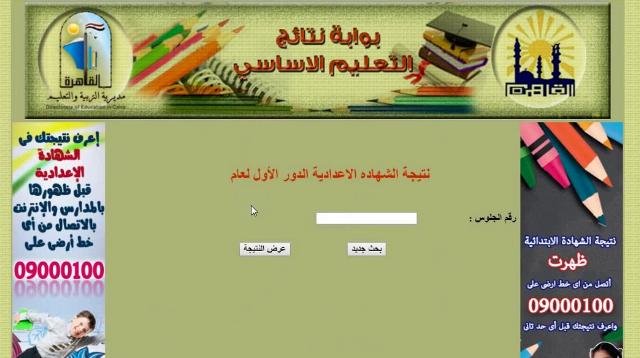 موعد اعلان نتيجة الشهادة الأعدادية بمحافظة القاهره أخر العام 2018