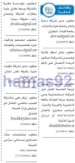 وظائف جريدة الخليج الامارات الاحد 19-02-2017