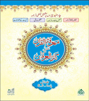 Download: Ma'rifatul Quran – Kanz-ul-Iman – Volume 1 pdf in Urdu