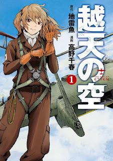 越天の空 第01巻 [Etten no Sora Vol 01], manga, download, free