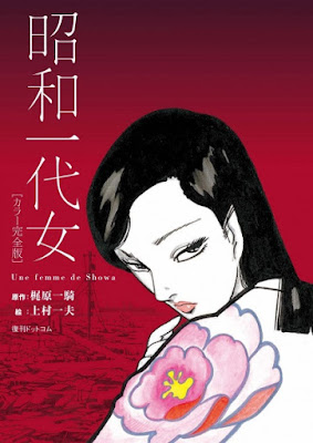 Showa ichidai onna (Una mujer de la era Showa) de Kazuo Kamimura.
