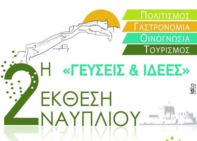 """Έρχεται η 2η Έκθεση Ναυπλίου """"Γεύσεις & Ιδέες"""""""