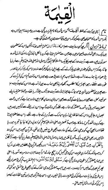 Tafseer Quran Sura Qiyama Urdu