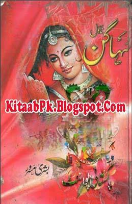 Sohagan Novel By Bushra Masroor Download Pdf Free