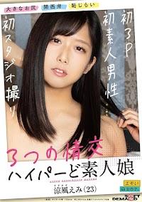 3つの情交 初3P 初素人男性 初スタジオ撮り ハイパーど素人娘 涼風えみ(23)