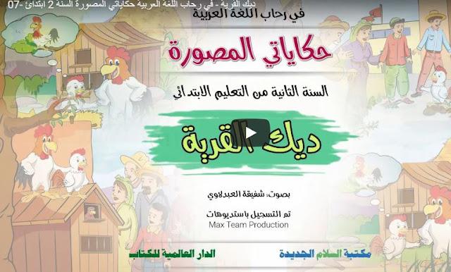 07- ديك القرية - في رحاب اللغة العربية حكاياتي المصورة السنة 2 ابتدائي