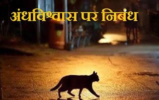 अंधविश्वास पर निबंध। Essay on Andhvishwas in Hindi