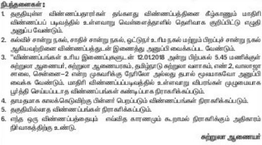 Recruitment 2018 2019 Tamilnadu Tourism Department