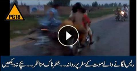 pakistani scandals, Pakistani Motor Bike Racer hit himself and Father and his daughter, motor bike accident, motor bike accident in islamabad,