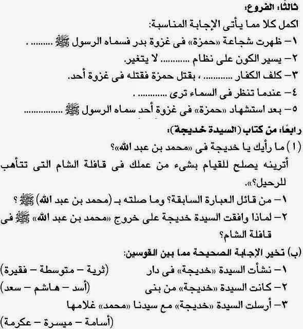 امتحان الدين محافظة المنيا للسادس الإبتدائى نصف العام RLA06-16-P2.jpg