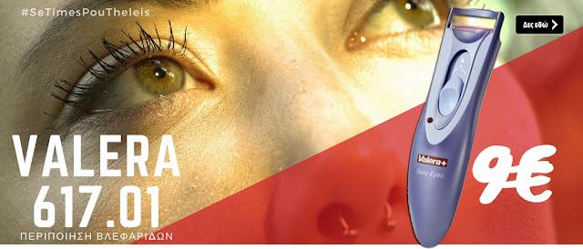 http://koukouzelis.com.gr/styler-isiotika/7020-valera-61701-peripioisi-blefaridwn.html