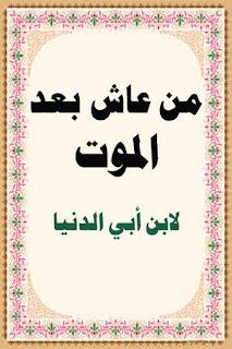 حمل كتاب من عاش بعد الموت لابن أبي الدنيا
