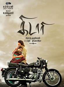 Kidaari Tamil Movie Review