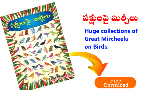 Free Telugu ebook
