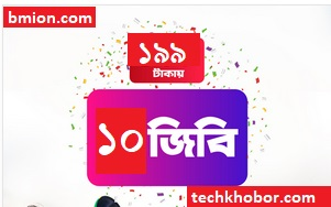 Robi-10GB-199Tk-Internet-Offer-Grandest-Internet-Festival-with-Robi.jpg