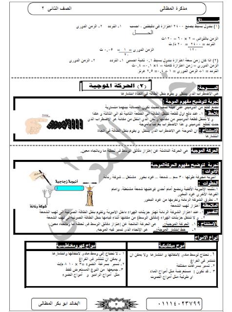 مذكرة علوم للصف الثانى الاعدادى الترم الثانى