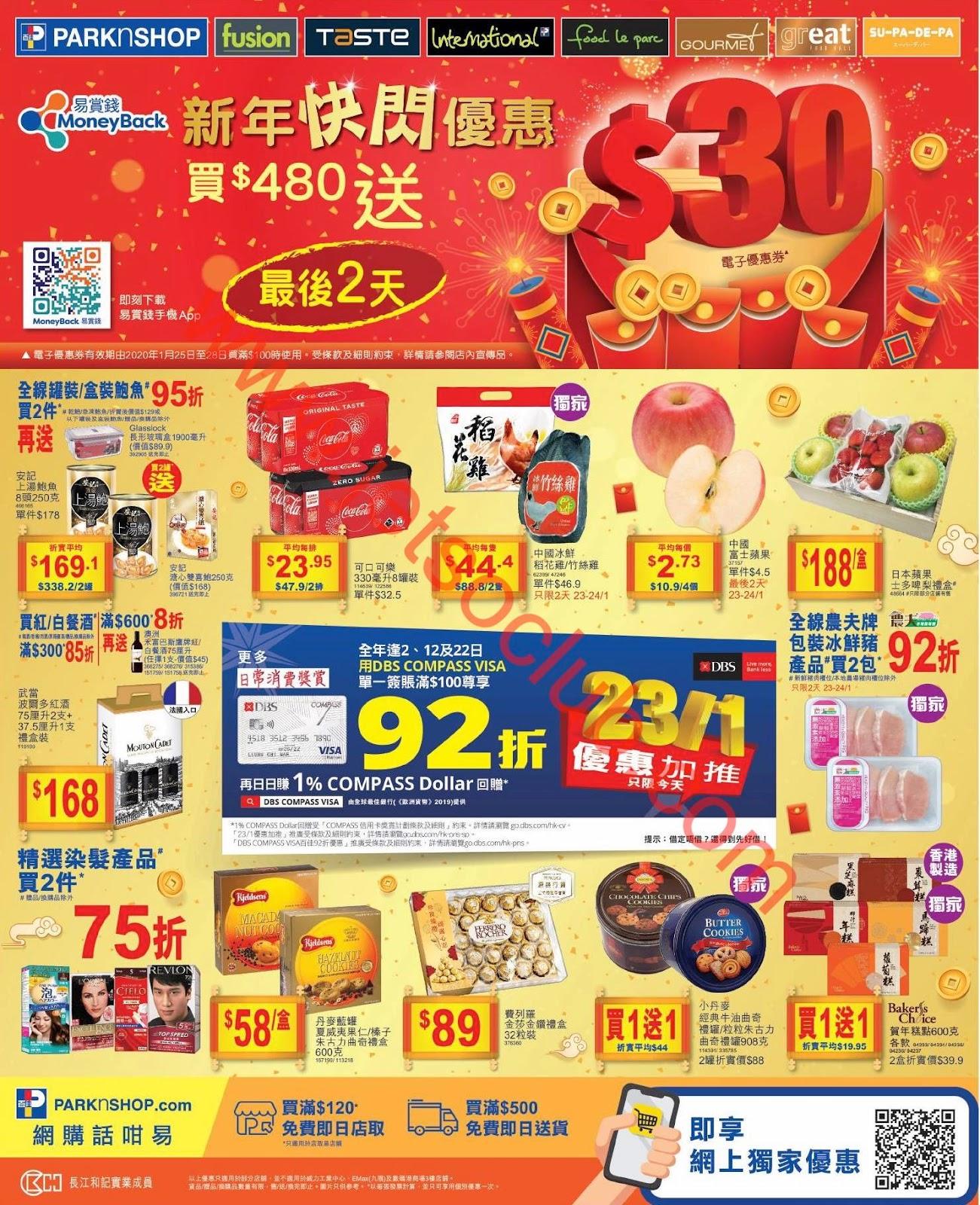 百佳超級市場最新優惠(23/1) ( Jetso Club 著數俱樂部 )