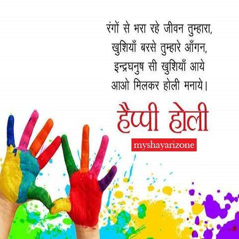 Holi Hain Shayari Image Lines Whatsapp Status in Hindi