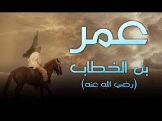 لقب عمر بن الخطاب