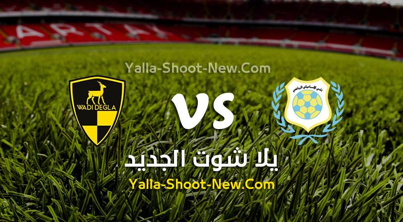 نتيجة مباراة الإسماعيلي ووادي دجلة اليوم الاربعاء بتاريخ 19-08-2020 في الدوري المصري