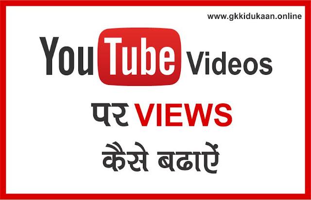 Youtube video ke views kaise badhaye - यूट्यूब वीडियो के व्यूज कैसे बढ़ायें हिंदी में जानें