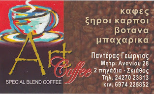 ART COFFEE SKIATHOS