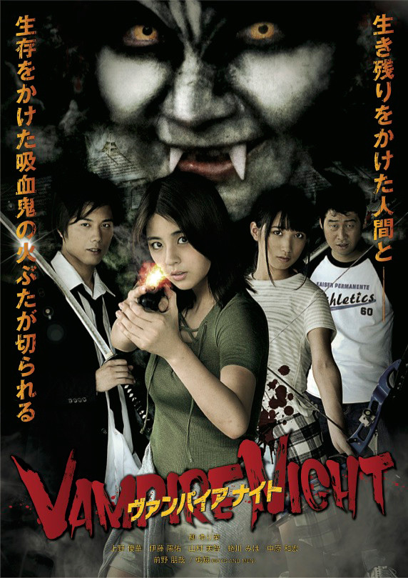 http://www.yogmovie.com/2018/03/vampire-night-vanpaia-naito-2017.html