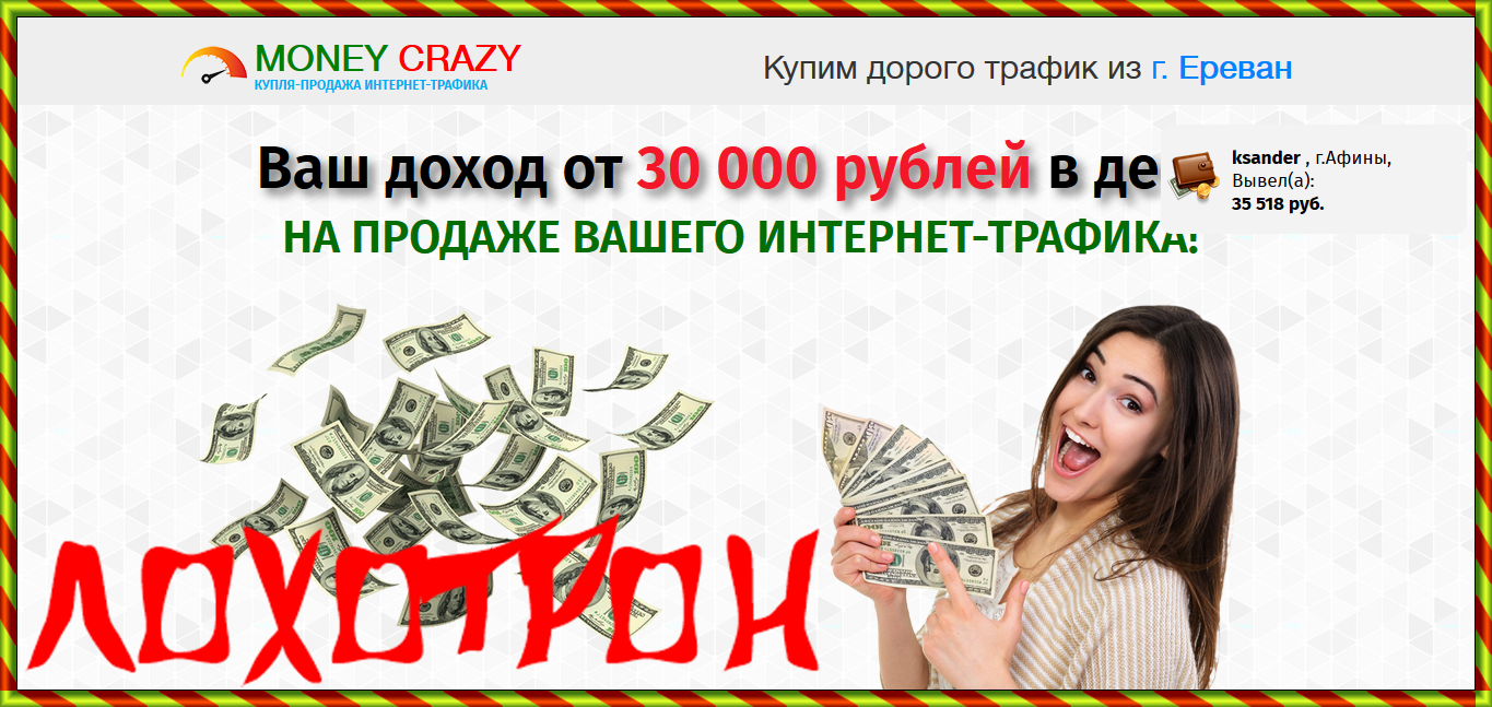 Платформа MONEY CRAZY Отзывы, развод, обман?