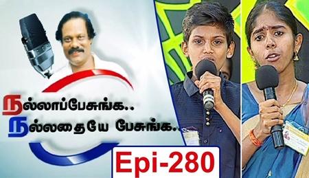 Healthy Mind or Healthy Physic ? #9 | Nalla Pesunga Nalladhaye Pesunga | Leoni Tamil Debate Show