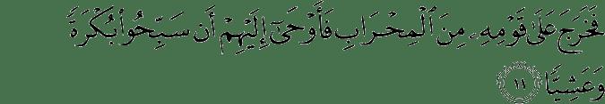 Surat Maryam Ayat11