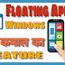 इस Android App की मदद से अपने फोन को Windows जैसा बना सकते हैं
