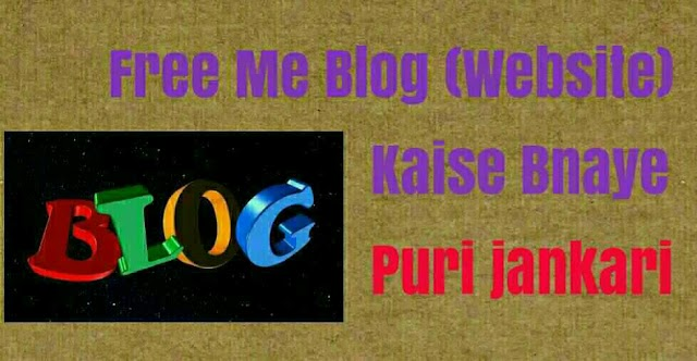 Blog kaise bnaye Hindi Me Jane