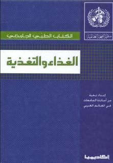 الكتاب الغداء والتغدية   الكتاب الطبي الجامعي