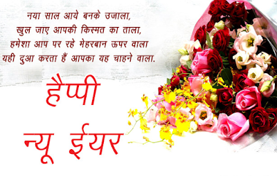 Happy-New-Year-Shayari-Hindi-mages