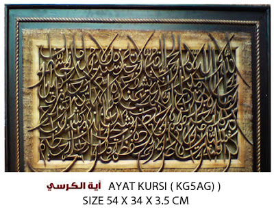 islamic wall art frames