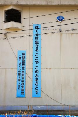 3.11 東日本大震災 復興支援 東北