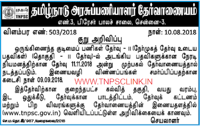 TNPSC Group 2 Exam (CCSE-II) 2018 - Interview Posts - Eligibility, Study Material