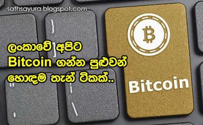 ලංකාවෙ අපිට Bitcoin මිලදී ගන්න පුළුවන් හොඳම තැන් ටිකක් - Best Places to Buy Bitcoin for Sri Lankans - සත්සයුර (www.sathsayura.lk)