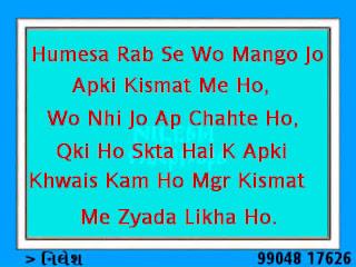 hunmesh rabse wo mango best hindi luck shayari
