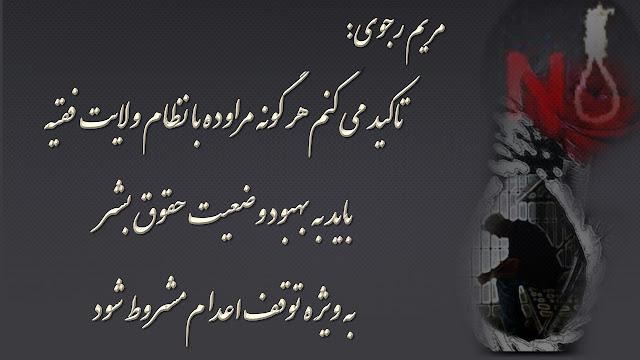 ایران-پیام مريم رجوي  به مناسبت روز جهانی علیه اعدام