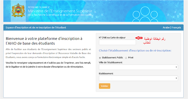 حل مشكل التسجيل في موقع التغطية الصحية للطلبة