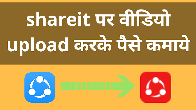 Shareit पर वीडियो upload करके पैसे कमाये - How to earn money with shareit by uploading videos