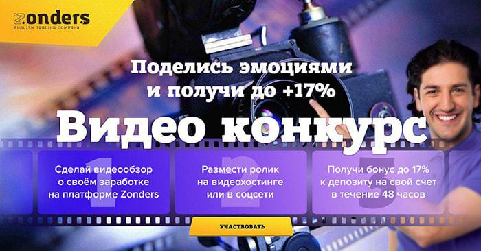 Видео конкурс и инвестиции Zonders