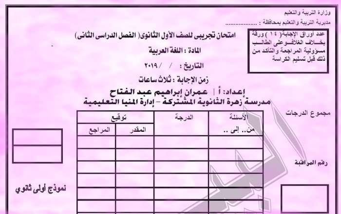 نموذج امتحان لغة عربية اولى ثانوى مايو 2019