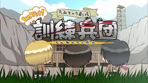 ▷ Descargar Shingeki no Kyojin Chimi Kyara Gekijo – Tondeke! Kunren Heidan ✅ [9/9] [Blu-Ray] [HD] [720HD] [Sub Español] [MEGA]
