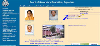 Rajasthan Board 8th Time Table 2018.