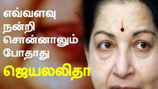 CM Jayalalitha's thanks giving moments in RK Nagar